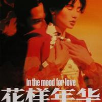 'In the mood for love' pelikula