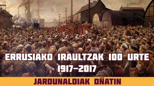 Errusiako iraultzak 100 urte (1917- 2017) jardunaldiak: Erakusketa