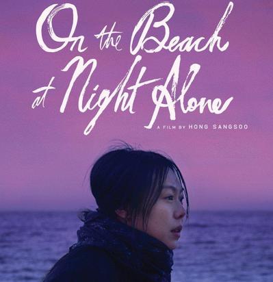 'En la playa sola de noche' filma, zineklubean