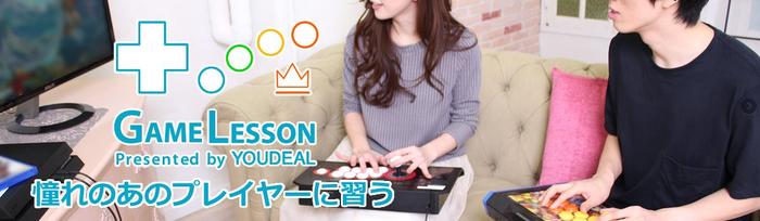 'GameLesson': bideojokoetan aritzeko klaseak