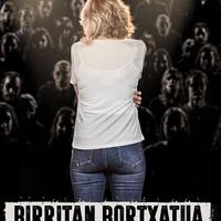 'Birritan bortxatua' antzezlana